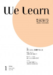 We learn2016_01表紙