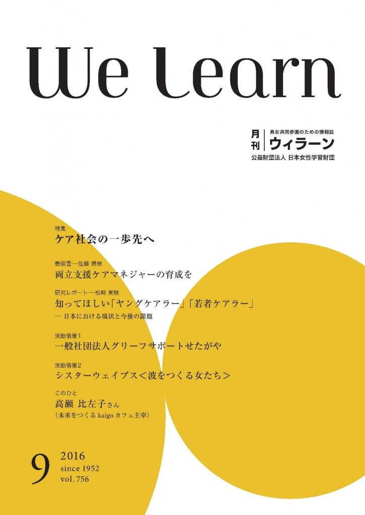 We learn2016_09H1