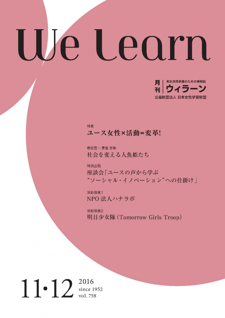 we-learn2016_11-12h1