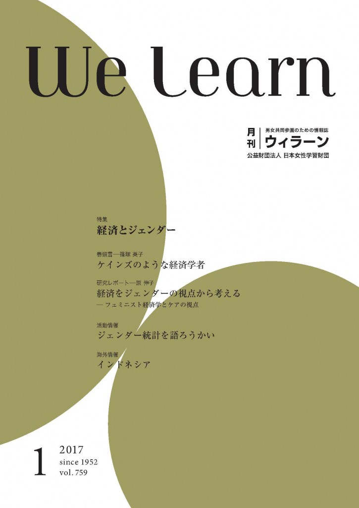 we-learn2017_01h1