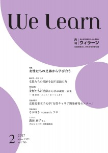 We learn2017_02H1