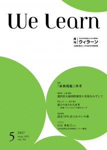 WeLearn6 ウィラン6月号_2017