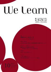 『We learn』2017年10月号表紙