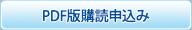 PDF版We learn 購読申し込み
