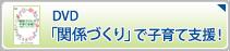 DVD「関係づくり」で子育て支援!
