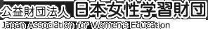 公益財団法人 日本女性学習財団