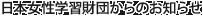 日本女性学習財団からのお知らせ