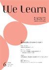 We learn表紙